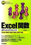 Excel関数ポケットリファレンス