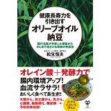 健康長寿力を引き出すオリーブオイル納豆