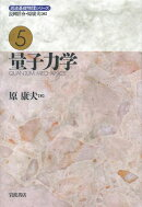 岩波基礎物理シリーズ(5)