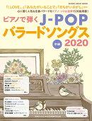 ピアノで弾くJ-POPバラードソングス(2020)