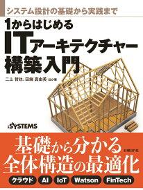 システム設計の基礎から実践まで 1からはじめるITアーキテクチャー構築入門 [ 二上 哲也 ]