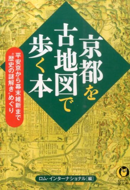 京都を古地図で歩く本 (Kawade夢文庫) [ ロム・インターナショナル ]