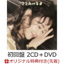 【楽天ブックス限定先着特典】ここにいるよ (初回盤 2CD+DVD) (ICカードステッカー)