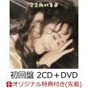 【楽天ブックス限定先着特典】ここにいるよ (初回盤 2CD+DVD) (ICカードステッカー) [ 中島みゆき ]