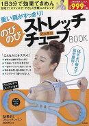 【バーゲン本】重い肩がすっきり!のびのびストレッチチューブBOOK