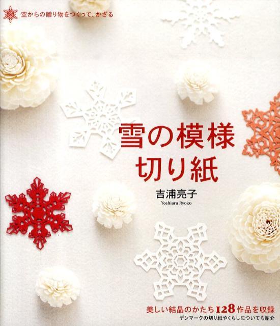 雪の模様切り紙 空からの贈り物をつくって、かざる [ 吉浦亮子 ]