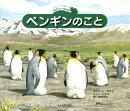 【謝恩価格本】ペンギンのこと