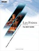 ピアノ連弾 Les Freres レ・フレール The BEST SCORE