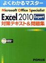 Microsoft Excel 2010 Expert対策テキスト&問題集 Microsoft Office Speciali (よくわかるマスター) [ 富士...