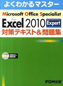 Microsoft Excel 2010 Expert対策テキスト&問題集 Microsoft Office Speciali (よくわかるマスター) [ 富士通エフ・オー・エム株式会社 ]