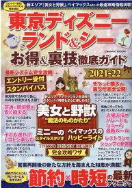 東京ディズニーランド&シー お得&裏技徹底ガイド2021-22 (コスミックムック)