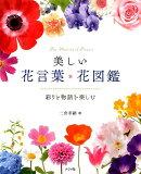 美しい花言葉・花図鑑