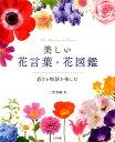 美しい花言葉・花図鑑 彩りと物語を楽しむ [ 二宮孝嗣 ]