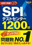 2019年度版 本気で内定! SPI&テストセンター1200題