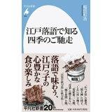 江戸落語で知る四季のご馳走 (平凡社新書)