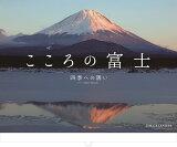 カレンダーこころの富士~四季への誘い~(2018) ([カレンダー])