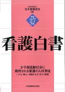 看護白書(平成27年版)
