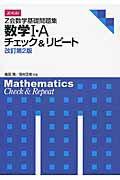 Z会数学基礎問題集数学1・Aチェック&リピート改訂第2版
