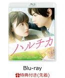 【先着特典】ハルチカ(特製ハルチカA5ノート付き)【Blu-ray】