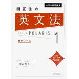 関正生の英文法ポラリス(1) 標準レベル (大学入試問題集)