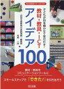 子どもが目を輝かせて学びだす!教材・教具・ICTアイデア100 (特別支援教育サポートBOOKS) [ 『特別支援教育の実践…