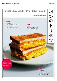 パンのトリセツ 知ればもっとおいしくなる! 切り方・焼き方・味わい方 [ 池田 浩明 ]