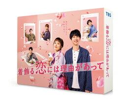 着飾る恋には理由があって Blu-ray BOX【Blu-ray】 [ 川口春奈 ]