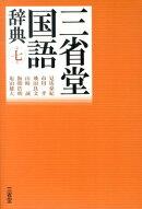 三省堂国語辞典第7版