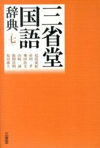 三省堂国語辞典第7版 [ 見坊豪紀 ]