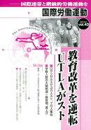 国際労働運動(vol.43(2019 4))