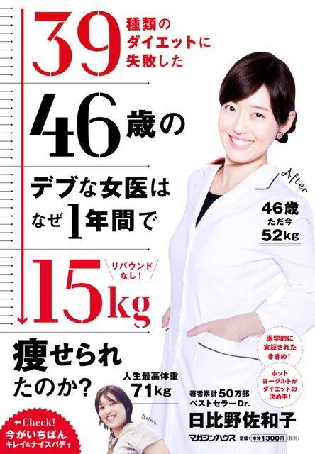 リバウンドなし! 39種類のダイエットに失敗した46歳のデブな女医はなぜ1年間で15kg痩せられたのか? [ 日比野佐和子 ]