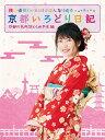 横山由依(AKB48)がはんなり巡る 京都いろどり日記 第1巻 「京都の名所 見とくれやす」編 [ 横山由依 ]