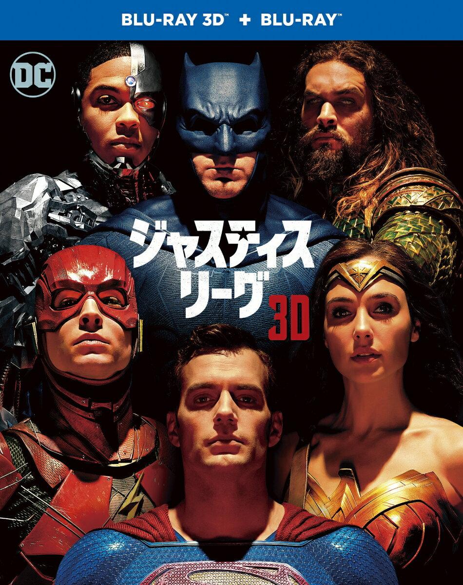 ジャスティス・リーグ 3D&2Dブルーレイセット(2枚組/ブックレット付)(初回仕様)【Blu-ray】 [ ベン・アフレック ]