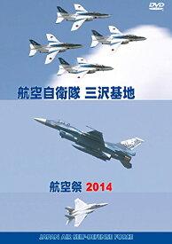世界のエアライナー 航空自衛隊 三沢基地 航空祭2014 [ (趣味/教養) ]