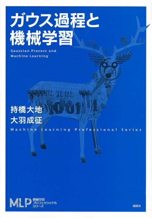 ガウス過程と機械学習 (機械学習プロフェッショナルシリーズ) [ 持橋 大地 ]