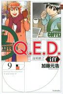 Q.E.D.iff -証明終了ー(9)