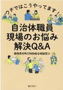 【謝恩価格本】ウチではこうやってます! 自治体職員 現場のお悩み解決Q&A