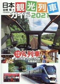 日本観光列車ガイド(2021) 全国主要94列車 (イカロスMOOK) [ 谷崎竜 ]