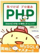気づけばプロ並みPHP
