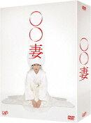 ○○妻 DVD-BOX