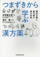 つまずきから学ぶ漢方薬