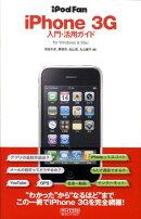 iPod fan iPhone 3G入門・活用ガイド