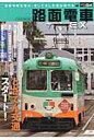 路面電車EX(vol.04)