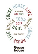 Goose house Live House Tour 2017.11.22 TOKYO【Blu-ray】