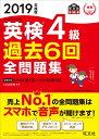 2019年度版 英検4級 過去6回全問題集 [ 旺文社 ]