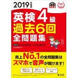 英検4級過去6回全問題集(2019年度版) (旺文社英検書)