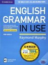 ENGLISH GRAMMAR IN USE 5th Edition with answers and ebook Japan Special Edition(日本限定版) [ レイモンド・マ…