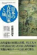 【バーゲン本】日本の古代国家と城