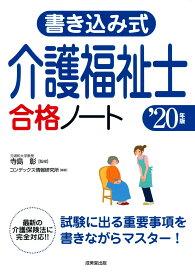 書き込み式 介護福祉士合格ノート '20年版 [ 寺島 彰 ]