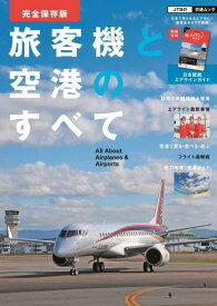 旅客機と空港のすべて完全保存版 (JTBの交通ムック)
